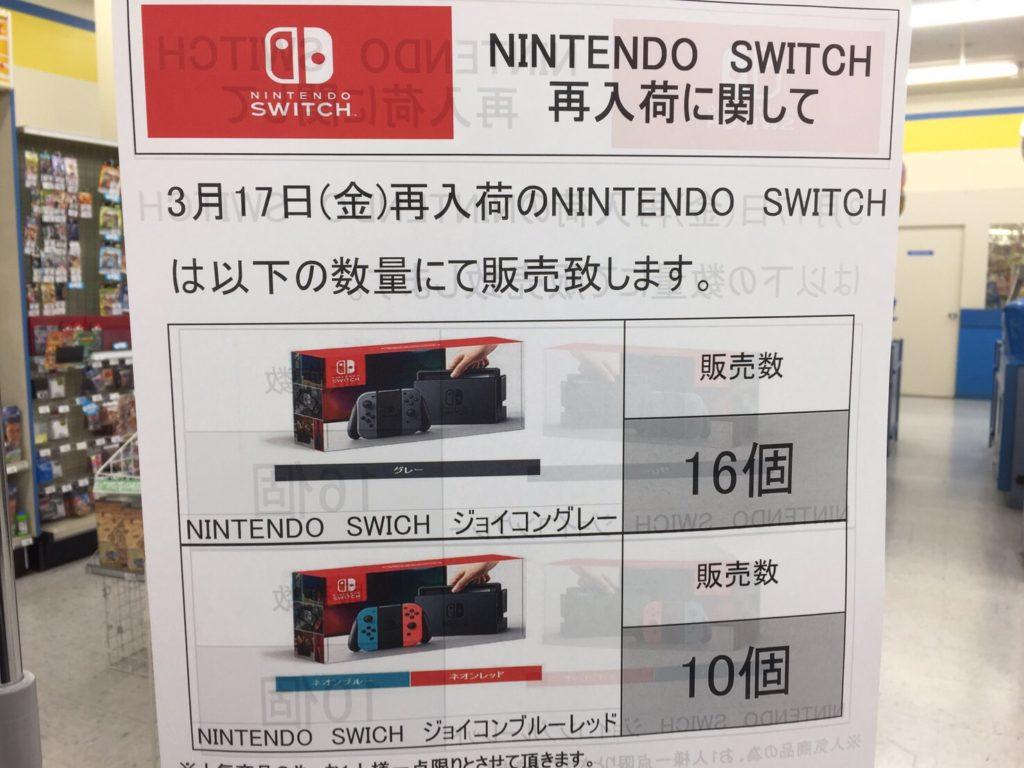 Switchi_0317