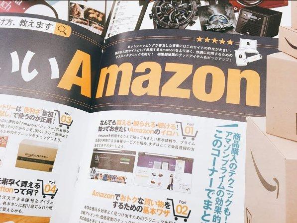 アマゾン利用者拡大